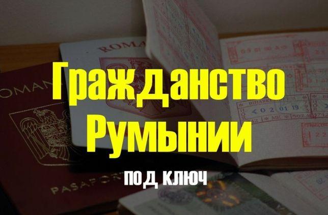 Гражданства Румынии,  помощь в получении гражданства Румынии