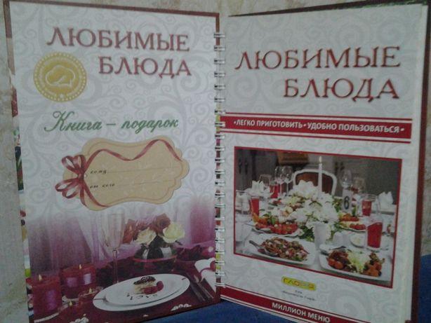 """Книга - Подарок """"Любимые Блюда"""""""