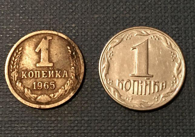 1коп 1965г, и 1коп 1992г.
