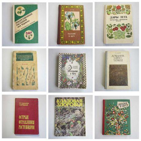 Лекарственные растения,фитотерапия (СССР)