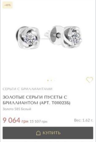 Сережки серьги пусеты белое золото с бриллиантами