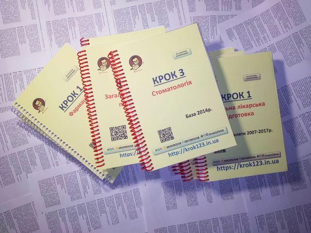 КРОК-1, КРОК-2, КРОК-3 лікувальна справа, стоматологія, фармація