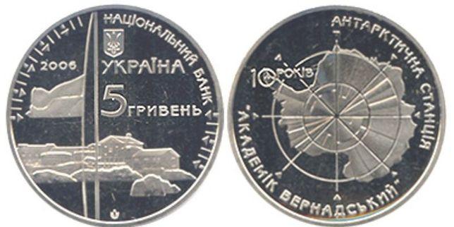 Монета 5 гривень