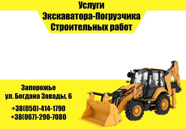Услуги Экскаватора-Погрузчика, строительных работ любого типа.