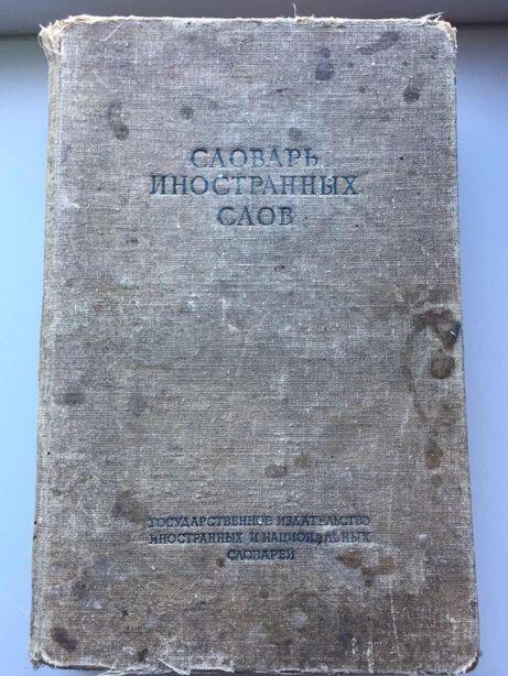 Словарь иностранных слов 1949 года издания