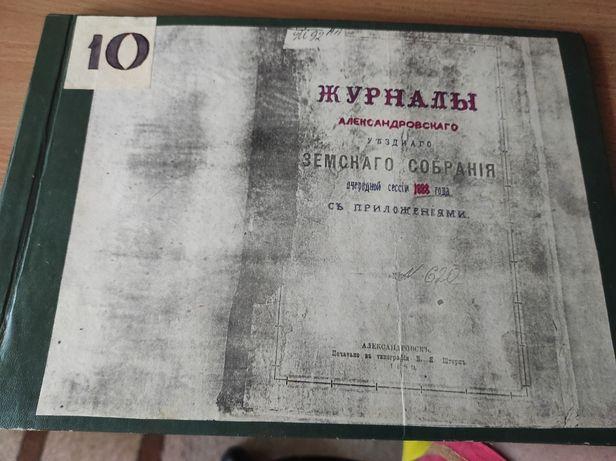 Журналы Александровского уездного земского собрания. 1889