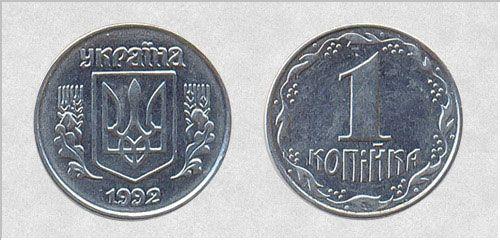 1копейка украина 1992года ценная+2копейки2008года