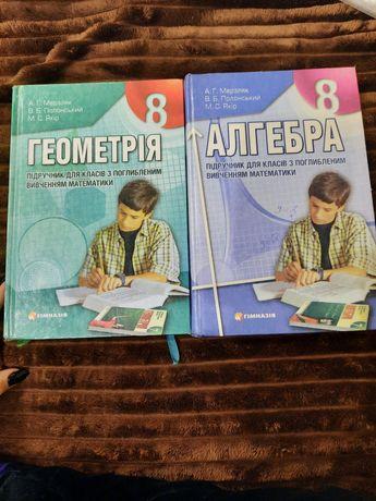 Учебники 8 класс алгебра и геометрия Мерзляк