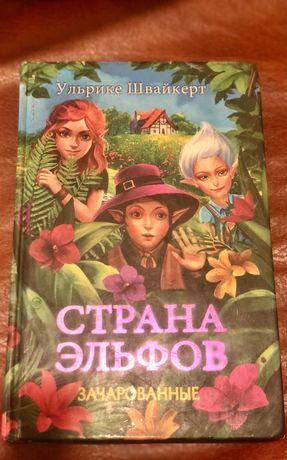 Книга детская б/у «Страна эльфов» Ульрике  Швайкерт