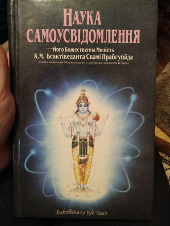 Наука самоусвідомлення Його Божественна Милість А.Ч. Бгактіведанта Сва