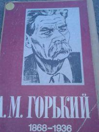 Пушкин, Горький, Толстой