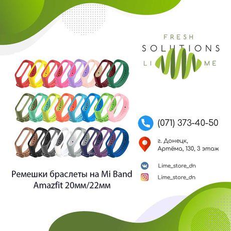 Ремешки браслеты на Mi Band/Amazfit 20мм/22мм - 350руб. Магазин!!!