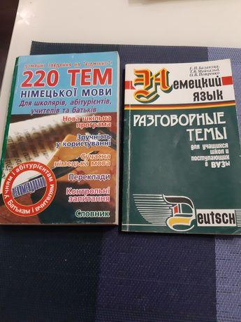 Теми з німецької мови