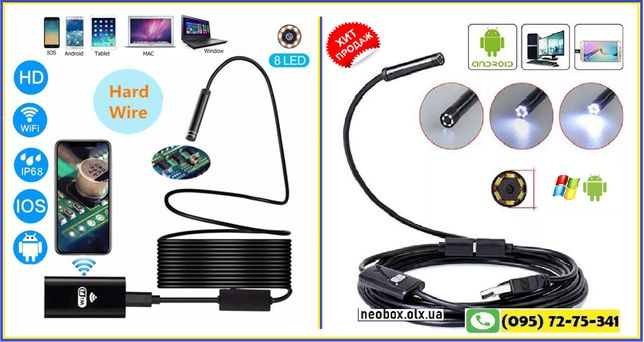 ЕНДОСКОП USB/WIFI Бороскоп (Эндоскоп 5.5мм) видео камера Android/Win