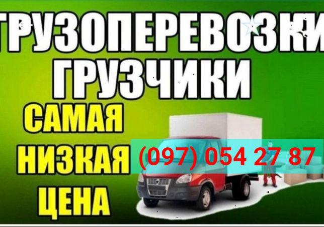 Грузоперевозки Грузовые перевозки Вантажні перевезення Газель Грузчик