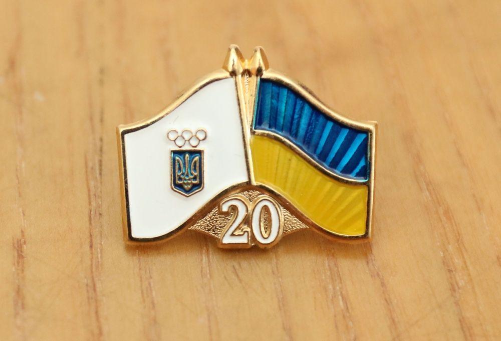 """Значок """"20 років Національному Олімпійському Комітету України"""""""