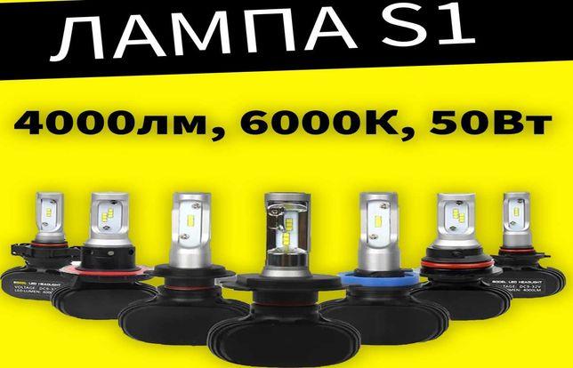 S1 лед автомобильные лампы H1, HB3, H27, H4, H7, H11, HB3, 4000lm