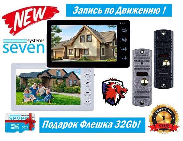 "Экран 7""Дюймов Комплект Видеодомофон - SEVEN + Подарок Флешка 32Gb!"