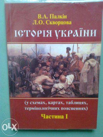 Історія України. Навчальний посібник.