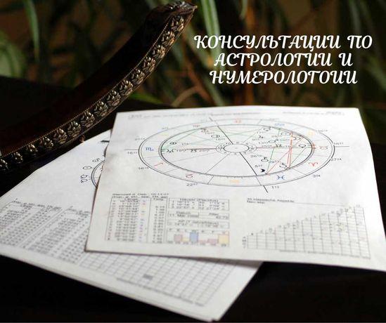 Консультации по астрологии.
