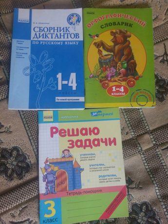 Сборник диктантов 1-4 кл, Словарик 1-4 кл, Тетрадь-помощник 3 кл