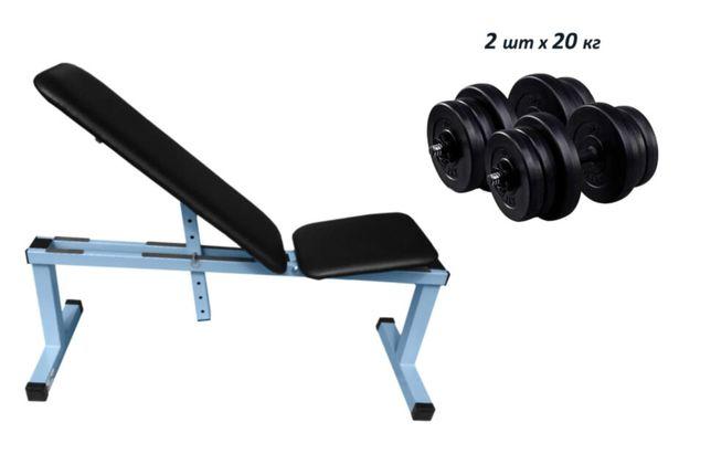 Скамья для жима универсальная + Гантели композитные RN-Sport по 20 кг