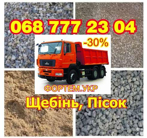 Транспортні послуги, доставка пісок і щебінь 5-20, 20-40