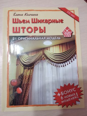 Книга,, Шьём шикарные шторы,,