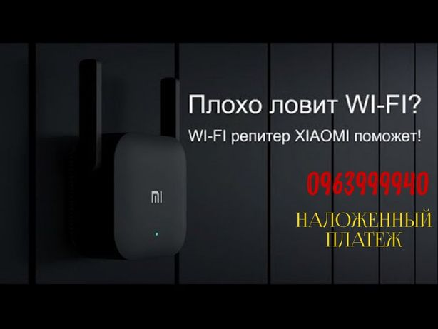 Репитер Повторитель Усилитель Wi-Fi сигнала Xiaomi Amplifier PRO Orig