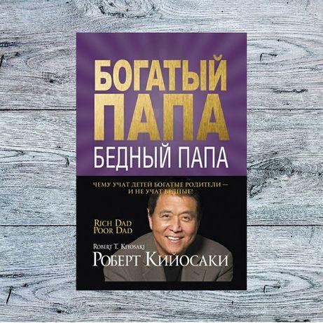 Богатый папа, бедный папа Роберт Тору Кийосаки fb2, epub, mobi
