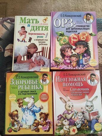 Комаровський книжки, книги Комаровский