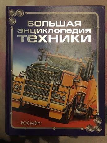 Большая энциклопедия техники Россмэн