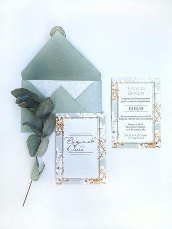 Приглашения на свадьбу/Запрошення на весілля
