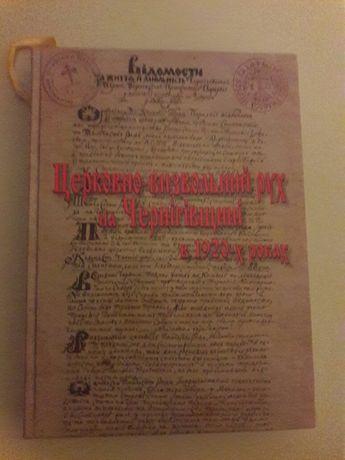 Книги з історії України