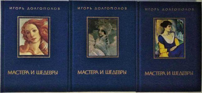 Долгополов Мастера и шедевры в 3 томах