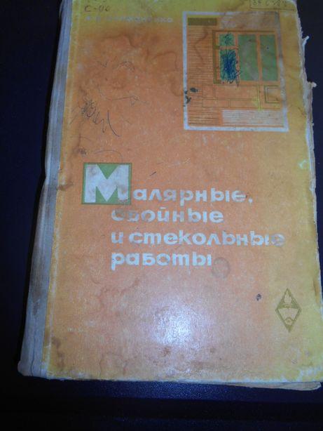 книга Малярные, обойные и строительные работы