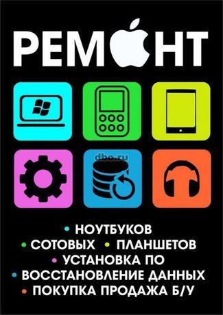 Ремонт телефонов ноутуков планшетов сматфонов iphone xiaomi