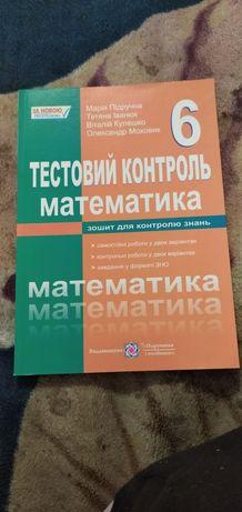 Тестовий контроль математика 6 клас