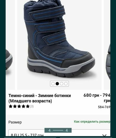 Зимние сапоги,ботинки  next 16cм  hm Zara