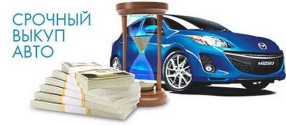 Выкуп авто,Автовыкуп Renault,Toyota,Kia,Nissan,skoda,Hyundai,Volkswage