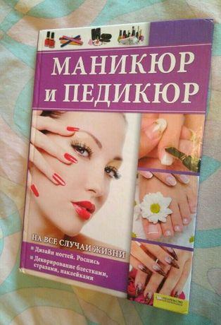 Книга большая учебник маникюр и педикюр