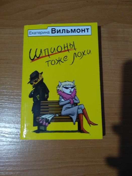 Книга Вильмонт Е. Шпионы тоже ло*и Конотоп - изображение 1