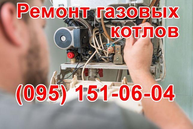 Ремонт котлов, КАЧЕСТВЕННЫЙ ремонт газовых котлов, колонок. Импортных
