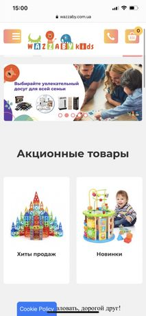 Продам бизнес сайт игрушек и товаров для детей