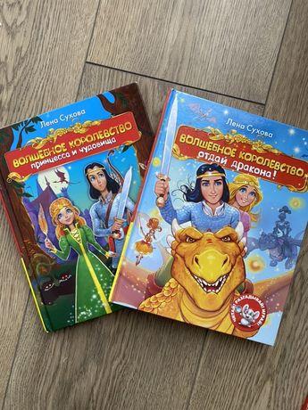 Книги Волшебное королевство