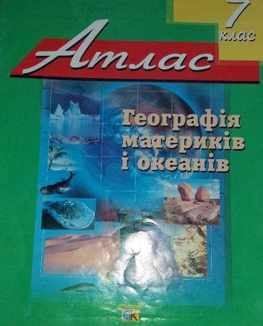 Продам: Атлас 7 класса: Географія материків і океанів