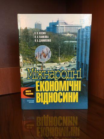 """Книга """"Міжнародні економічні відносини"""" В.В. Козик, Л.А. Панкова, Н.Б."""