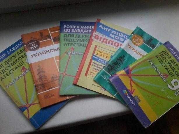 Книги тесты ответы 9 класс
