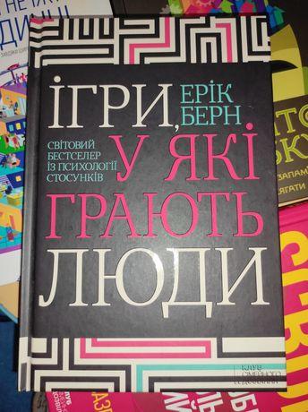 """Книга """" Ігри, у які грають люди"""" Ерік Берн"""