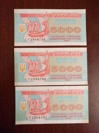 Купоны, банкноты 1995 год ввпуска
